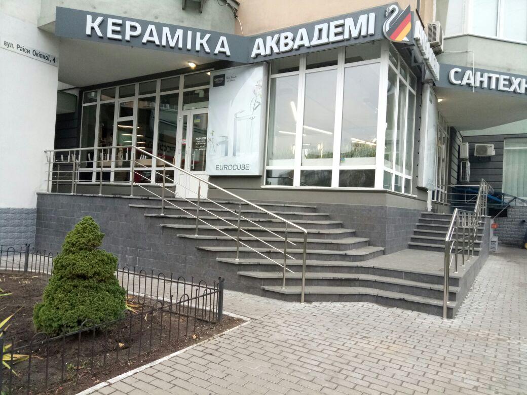 Салон сантехники Аквадеми