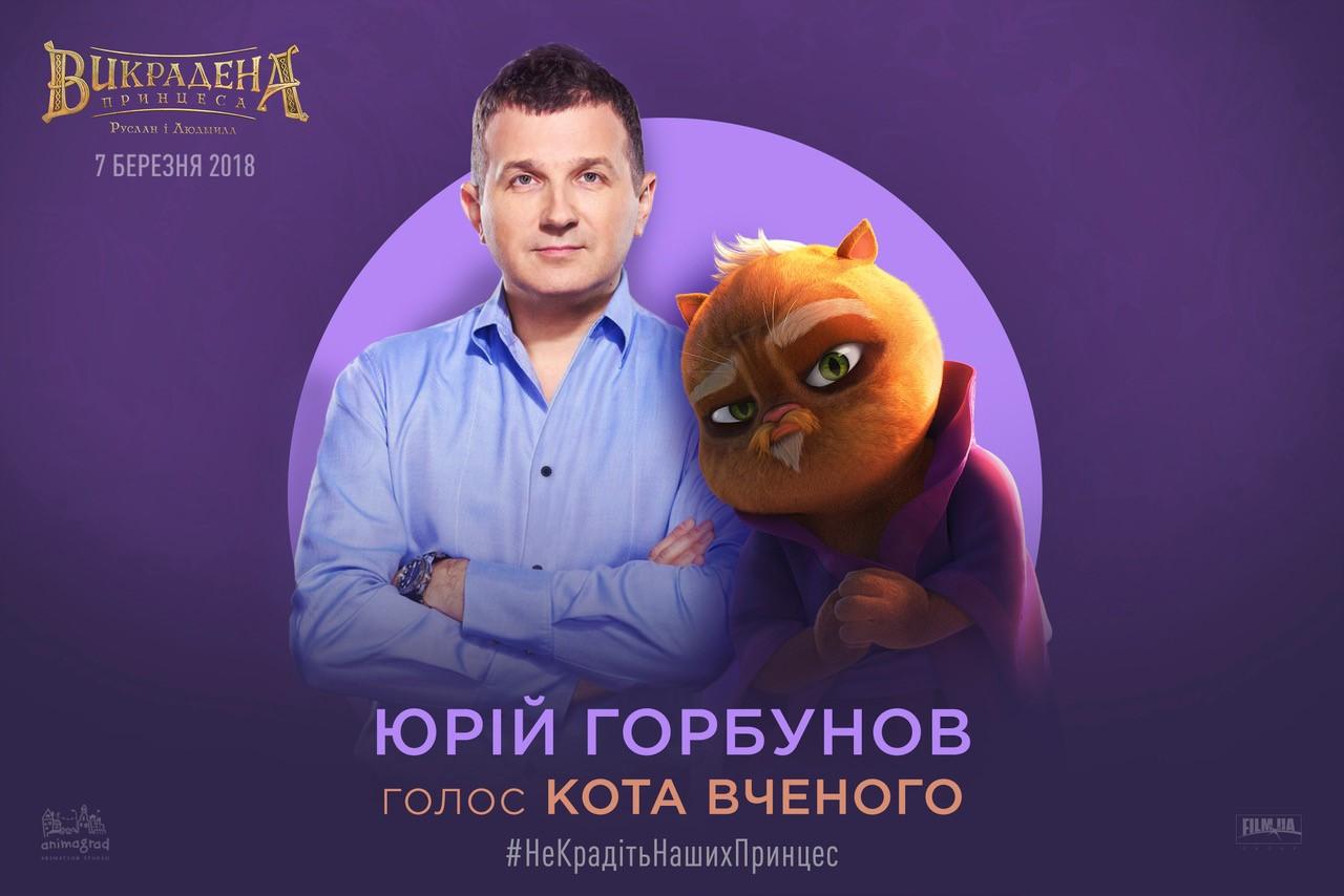 украденная принцесса мультфильм 2019 на русском языке