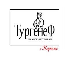 Ресторан-караоке ТургенеФ