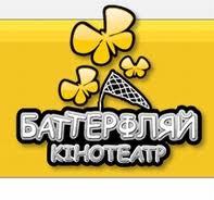 Баттерфляй Ультрамарин