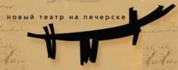 Новый драматический театр на Печерске