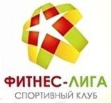 Спортивный клуб \»ФИТНЕС ЛИГА\»