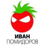 Иван Помидоров АвтоСпецТехника