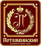 Банкетный зал Потемкинский