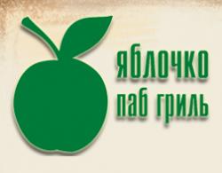 (Закрыто) Паб-гриль Яблочко