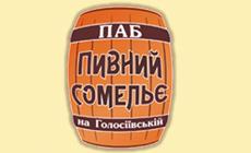 Паб Пивной Сомелье на Голосеевской