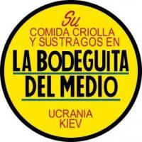 Бар-ресторан Ла Бодегита дель Медио
