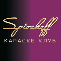 Караоке-бар Спивакофф   Spivakoff