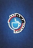 (Закрыто) Кафе Точка ДЖИ