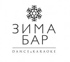 (Закрыт) Клуб-бар Зима Бар