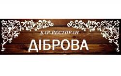 Ресторан Диброва