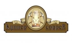 Паб Куппер на улице Михайловская | Copper Pub