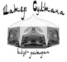 Клуб-ресторан Шатер Султана