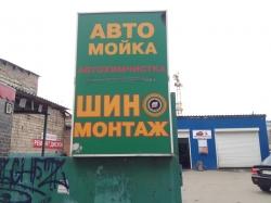 Автомойка на улице Ярославской