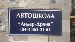 Автошкола Лидер-Драйв