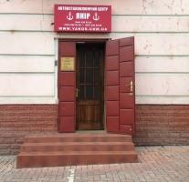 Автоустановочный центр Якорь на улице Набережно-Крещатицкая