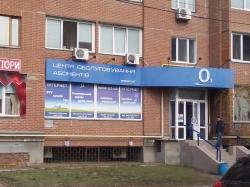 Центр обслуживания абонентов Фринет на улице Драгоманова