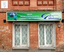 Центр профессионального садового инструмента Водоспад
