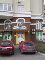 Центр развития ребенка МариСоф / MarySof