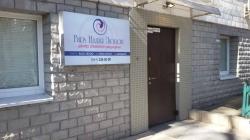 Центр семейной медицины Вера Надежда Любовь