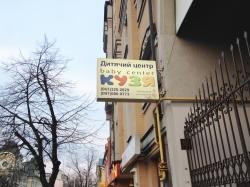 Детский центр Кузя на улице Межигорская
