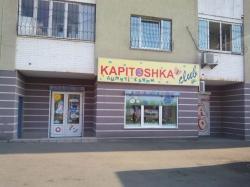 Детский клуб Капитошка