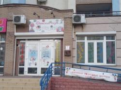 Детский клуб Праздник детства на улице Драгоманова