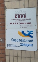 Экскурсионное бюро Интересный Киев