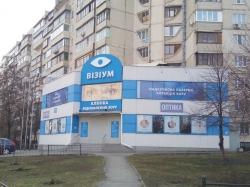 Клиника Визиум