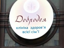 Клиника здоровья всей семьи Добродея