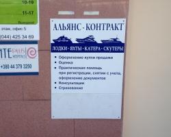 Компания Альянс-Контракт на улице Петра Сагайдачного