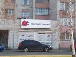 Компания Информационные Технологии на улице Ревуцкого
