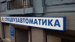 Компьютерная фирма СПЕЦВУЗАВТОМАТИКА (офис 1)