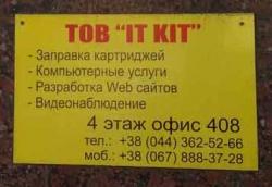 Компания по ремонту ноутбуков и установки видеооборудования ИТ КИТ