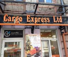 Курьерская экспресс-доставка Карго Экспресс Лтд / Cargo Express Ltd на улице Ярославская