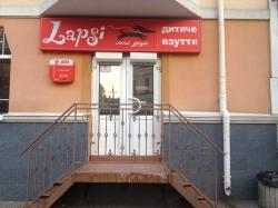 Магазин детской обуви Лапси/ Lapsi на улице Григория Сковороды