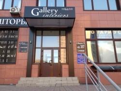 Магазин интерьера Гелери Интериорс / Gallery Interiors