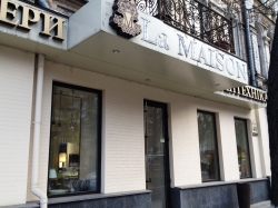 Магазин керамической испанской плитки Ла Маисон / La Maison
