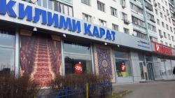 Магазин ковровых изделий Карат на проспекте Победы