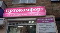 Ортопедический салон Ортокомфорт возле метро Лукьяновская