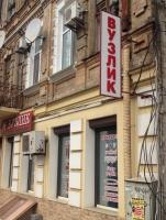 Магазин швейной фурнитуры Узелок