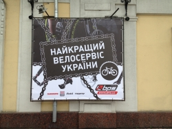 Магазин велосипедов Бпс Компани / Bps Company