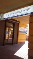 Медицинский центр Современная ортопедия
