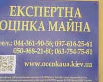 Оценщик на улице Жилянская