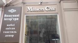 Салон-магазин Мейзон Чик / Maison Chic