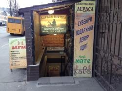 Салон подарков Алпака мистика / Alpaca mistica