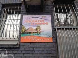 Туристическое агентство Поехали с нами на Подоле