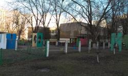 Школа — детский сад Горобинка