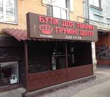 SPА-салон и Бутик для животных VIP&DOG / ВИПендДОГ