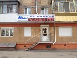 Туристическая компания Битско / Bytsko